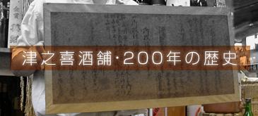 津之喜酒舗・200年の歴史